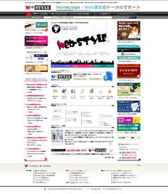 リニューアル(未公開版)の方の自社ホームページです。Web-STYLE(ウェブスタイル)